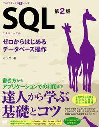SQL 第2版 ゼロからはじめるデータベース操作