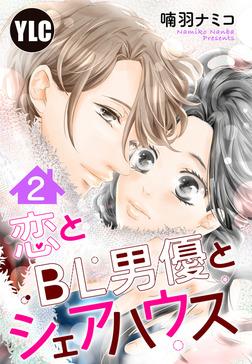 【単話売】恋とBL男優とシェアハウス 2話-電子書籍