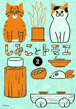 しみことトモヱ 2【フルカラー】-電子書籍