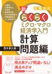 試験対応 新・らくらくミクロ・マクロ経済学入門(KS専門書)