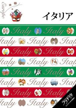 ララチッタ イタリア(2017年版)-電子書籍