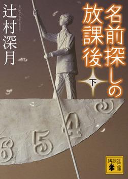 名前探しの放課後(下)-電子書籍