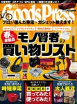 GoodsPress2020年3月号