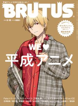 BRUTUS(ブルータス) 2019年 3月15日号 No.888 [WE LOVE 平成アニメ。]-電子書籍