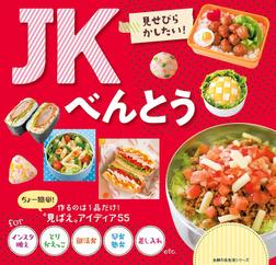 JKべんとう-電子書籍