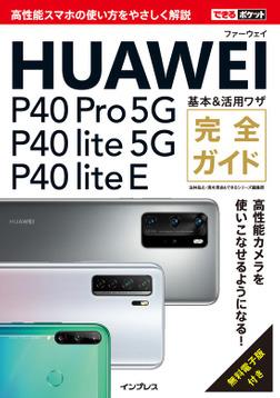 できるポケットHUAWEI P40 Pro 5G/P40 lite5G/P40 lite E 基本&活用ワザ 完全ガイド-電子書籍