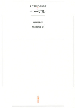 ワイド版世界の大思想 第1期〈7〉ヘーゲル-電子書籍