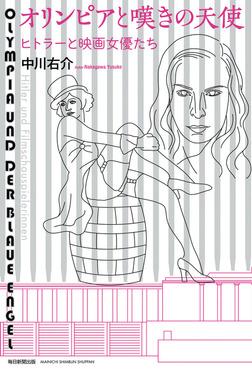 オリンピアと嘆きの天使 ヒトラーと映画女優たち-電子書籍