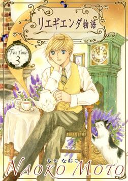 リエギエンダ物語 3巻-電子書籍