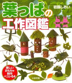葉っぱの工作図鑑-電子書籍
