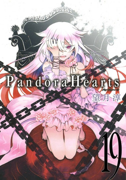 PandoraHearts 19巻-電子書籍