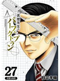 真壁先生のパーフェクトプラン【分冊版】27話