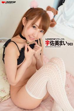 LOVEPOP デラックス 宇佐美まい 003-電子書籍