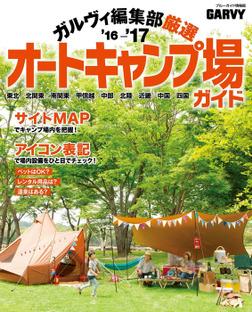 ガルヴィ編集部厳選オートキャンプ場ガイド'16-'17-電子書籍