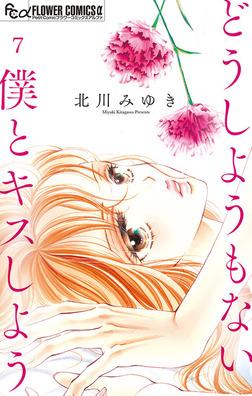 どうしようもない僕とキスしよう【マイクロ】(7)-電子書籍