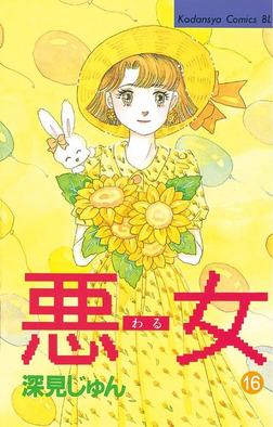 悪女(わる)(16)-電子書籍
