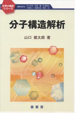 分子構造解析-電子書籍