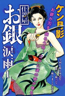 仕置屋お銀涙雨(1)-電子書籍