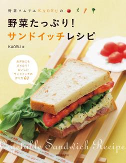 野菜たっぷり!サンドイッチレシピ-電子書籍