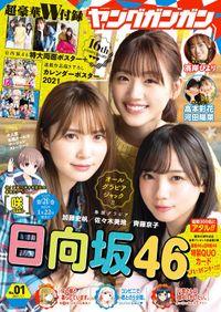 デジタル版ヤングガンガン 2021 No.01