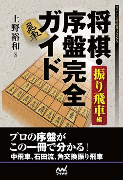 将棋・序盤完全ガイド 振り飛車編-電子書籍