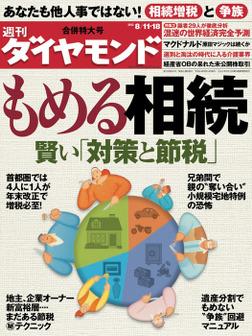 週刊ダイヤモンド 12年8月18日合併号-電子書籍