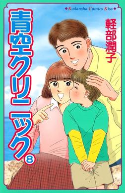 青空クリニック(8)-電子書籍