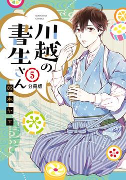 川越の書生さん 分冊版(5)-電子書籍