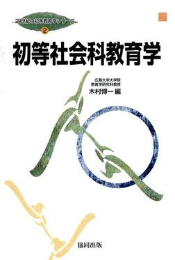 初等社会科教育学-電子書籍