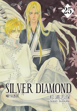 SILVER DIAMOND 25巻-電子書籍