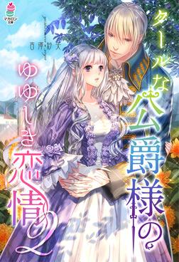 クールな公爵様のゆゆしき恋情2-電子書籍