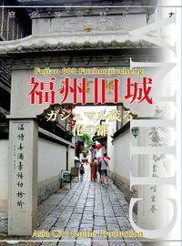 福建省003福州旧城 ~ガジュマル茂る「花の都」