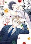 宝石商リチャード氏の謎鑑定(ZERO-SUMコミックス)