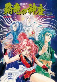 覇竜の神座(BURAI外伝) VOL.2