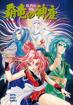 覇竜の神座(BURAI外伝) VOL.2-電子書籍