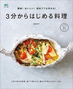 簡単! おいしい! 初めてでも作れる! 3分からはじめる料理-電子書籍