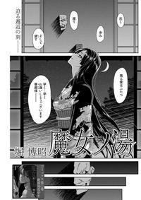 魔女ノ湯〈連載版〉第9話「覗き見た母の恥態」