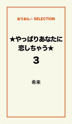 ★やっぱりあなたに恋しちゃう★3-電子書籍