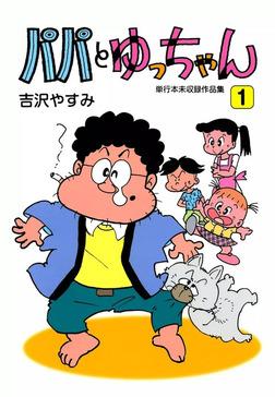 パパとゆっちゃん (1)-電子書籍