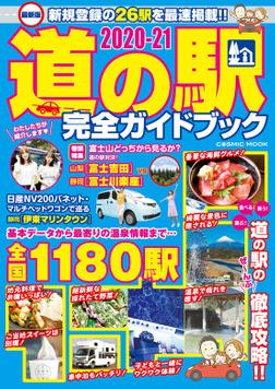 最新版 道の駅完全ガイドブック2020-21-電子書籍