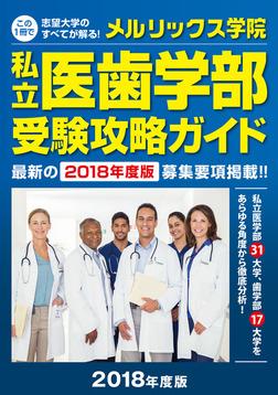 2018年度版 私立医歯学部受験攻略ガイド-電子書籍