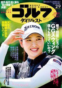 週刊ゴルフダイジェスト 2021/2/9号