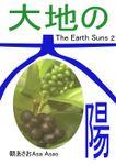 大地の太陽2ミドリ