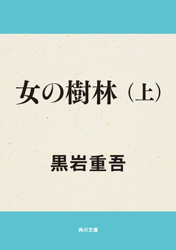 女の樹林(上)-電子書籍