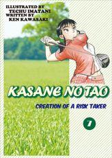 KASANE NO TAO, Volume 7