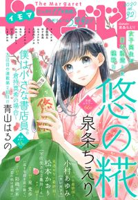ザ マーガレット 電子版 Vol.32