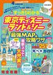 すっきりわかる東京ディズニーランド&シー 最強MAP&攻略ワザ mini 2017~2018年版
