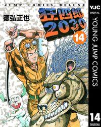 狂四郎2030 14