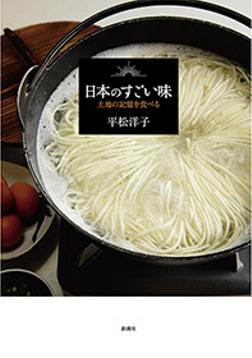 日本のすごい味―土地の記憶を食べる―-電子書籍