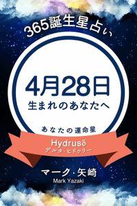 365誕生星占い~4月28日生まれのあなたへ~